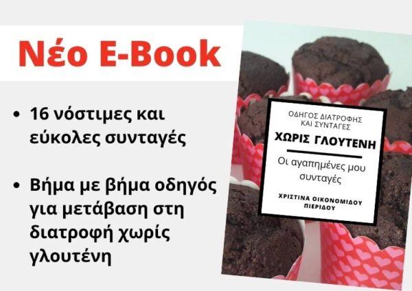 E-Book με συνταγές χωρίς γλουτένη